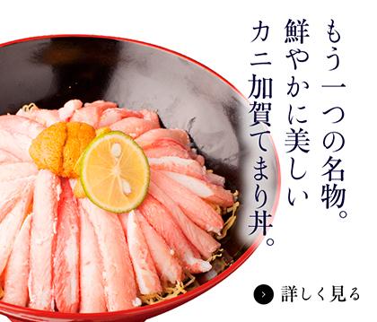 近江町の海鮮丼なら市場屋