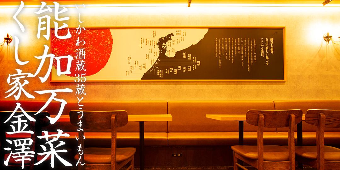 金沢市片町の串かつ屋、能加万菜くし家