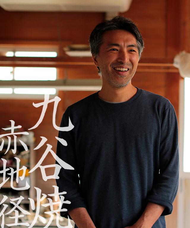 赤地径、九谷焼作家